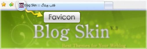 قرار دادن آیکون برای سایت و وبلاگ (favicon)